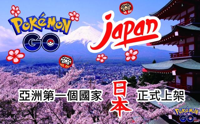 Japan open.jpg
